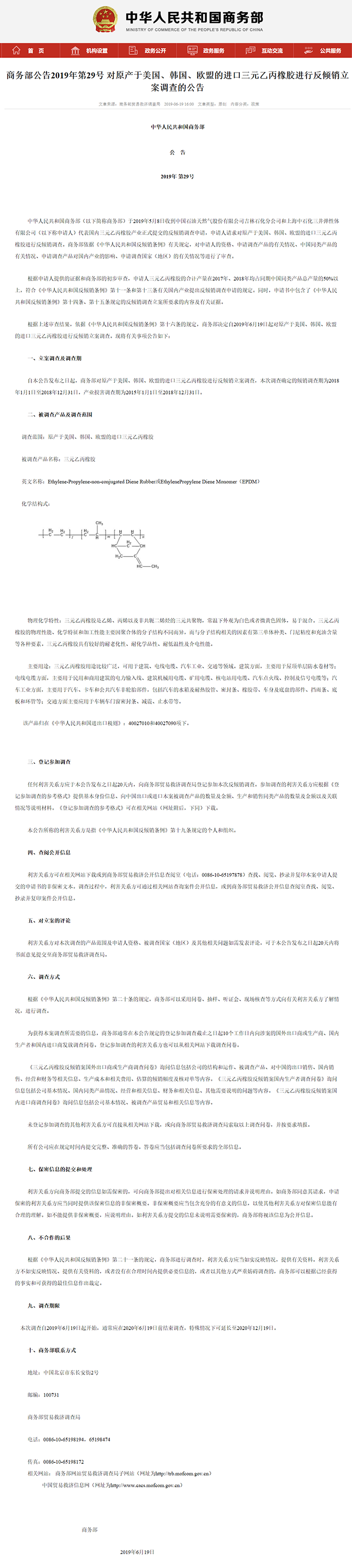 商务部公告2019年第29号 对原产于美国、韩国、欧盟的进口三元乙丙乐动体育平台注册进行反倾销立案调查的公告